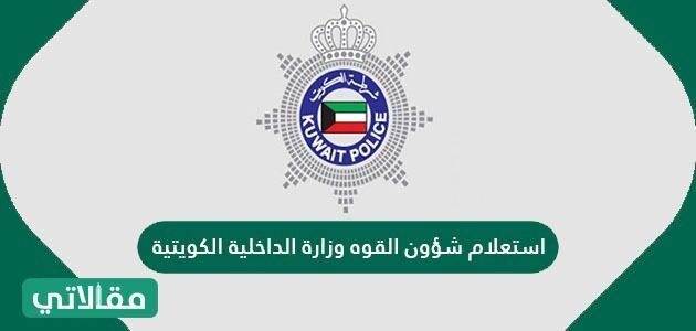 استعلام شؤون القوه وزارة الداخلية الكويتية