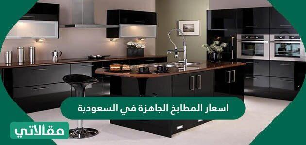 اسعار المطابخ الجاهزة في السعودية