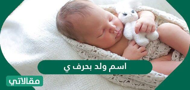 اسم ولد بحرف ي