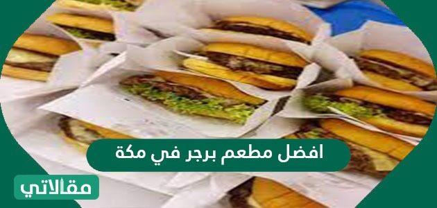 افضل مطعم برجر في مكة
