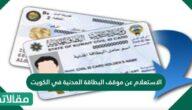 الاستعلام عن البطاقة المدنية بالرقم المدني الكويت