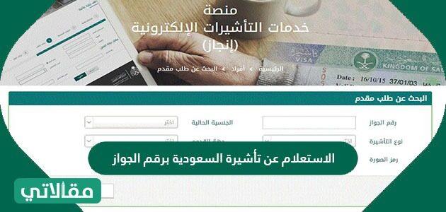 الاستعلام عن تأشيرة السعودية برقم الجواز