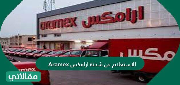 الاستعلام عن شحنة ارامكس Aramex