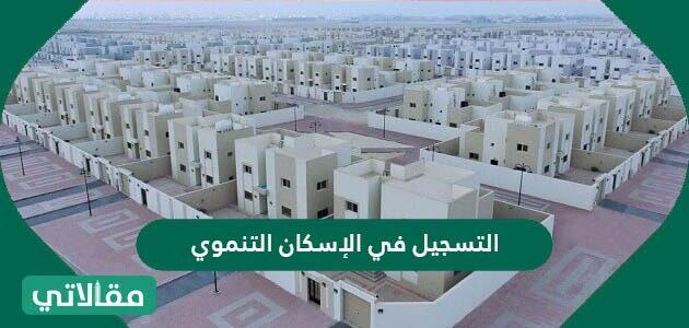 التسجيل في الإسكان التنموي 2021