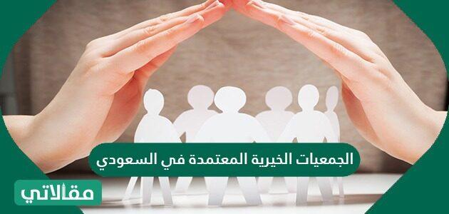 الجمعيات الخيرية المعتمدة في السعودية 1442/1443