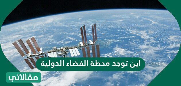اين توجد محطة الفضاء الدولية