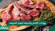 بهارات اللحم وتتبيله لحوم الخروف