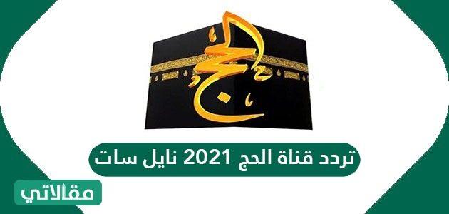تردد قناة الحج 2021 نايل سات