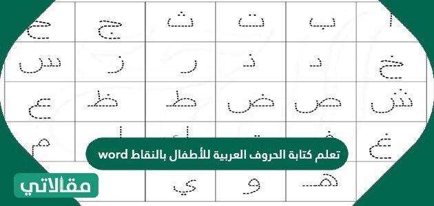 تعلم كتابة الحروف العربية للأطفال بالنقاط word