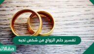 تفسير حلم الزواج من شخص تحبه