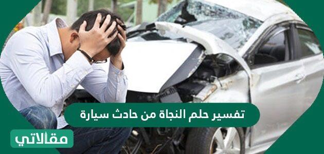 تفسير حلم النجاة من حادث سيارة