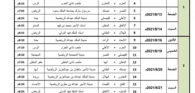 جدول مباريات الدوري السعودي 2022