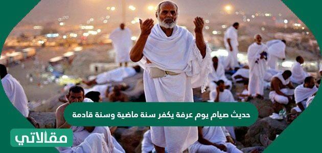 حديث صيام يوم عرفة يكفر سنة ماضية وسنة قادمة