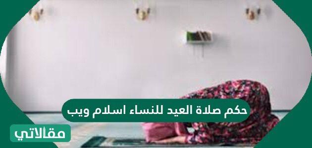 حكم صلاة العيد للنساء إسلام ويب
