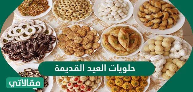 حلويات العيد القديمة