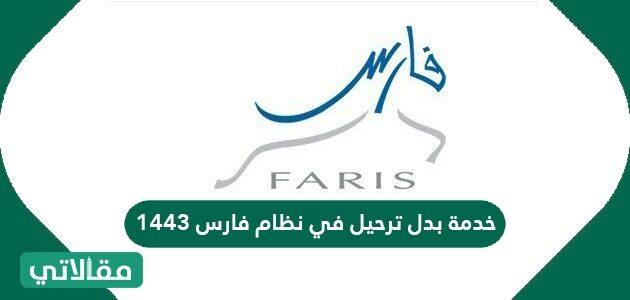 خدمة بدل ترحيل في نظام فارس 1443
