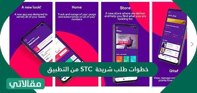 خطوات طلب شريحة STC من التطبيق
