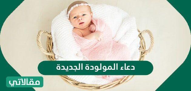 دعاء المولودة الجديدة