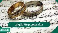 دعاء يوم عرفة للزواج وأدعية تيسير الزواج في يوم عرفة