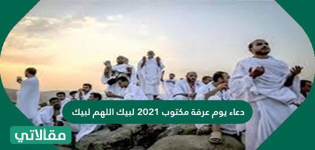 دعاء يوم عرفة مكتوب 2021 لبيك اللهم لبيك لبيك