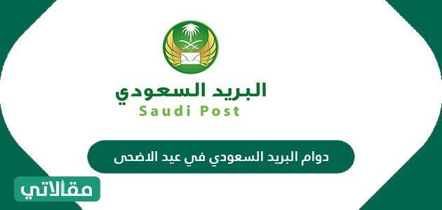 دوام البريد السعودي في عيد الأضحى