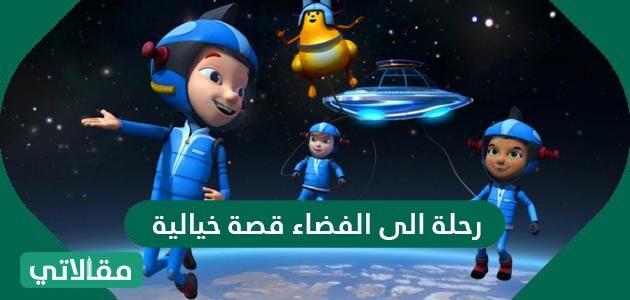 رحلة الى الفضاء قصة خيالية