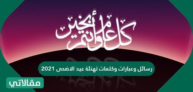 رسائل وعبارات وكلمات تهنئة عيد الأضحى 2021