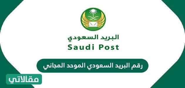 رقم البريد السعودي الموحد المجاني