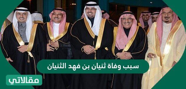 سبب وفاة ثنيان بن فهد الثنيان