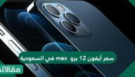 سعر آيفون 12 برو max في السعودية