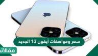 سعر ومواصفات أيفون 13 الجديد