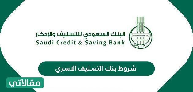 شروط بنك التسليف الاسري