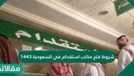 شروط فتح مكتب استقدام في السعودية 1443
