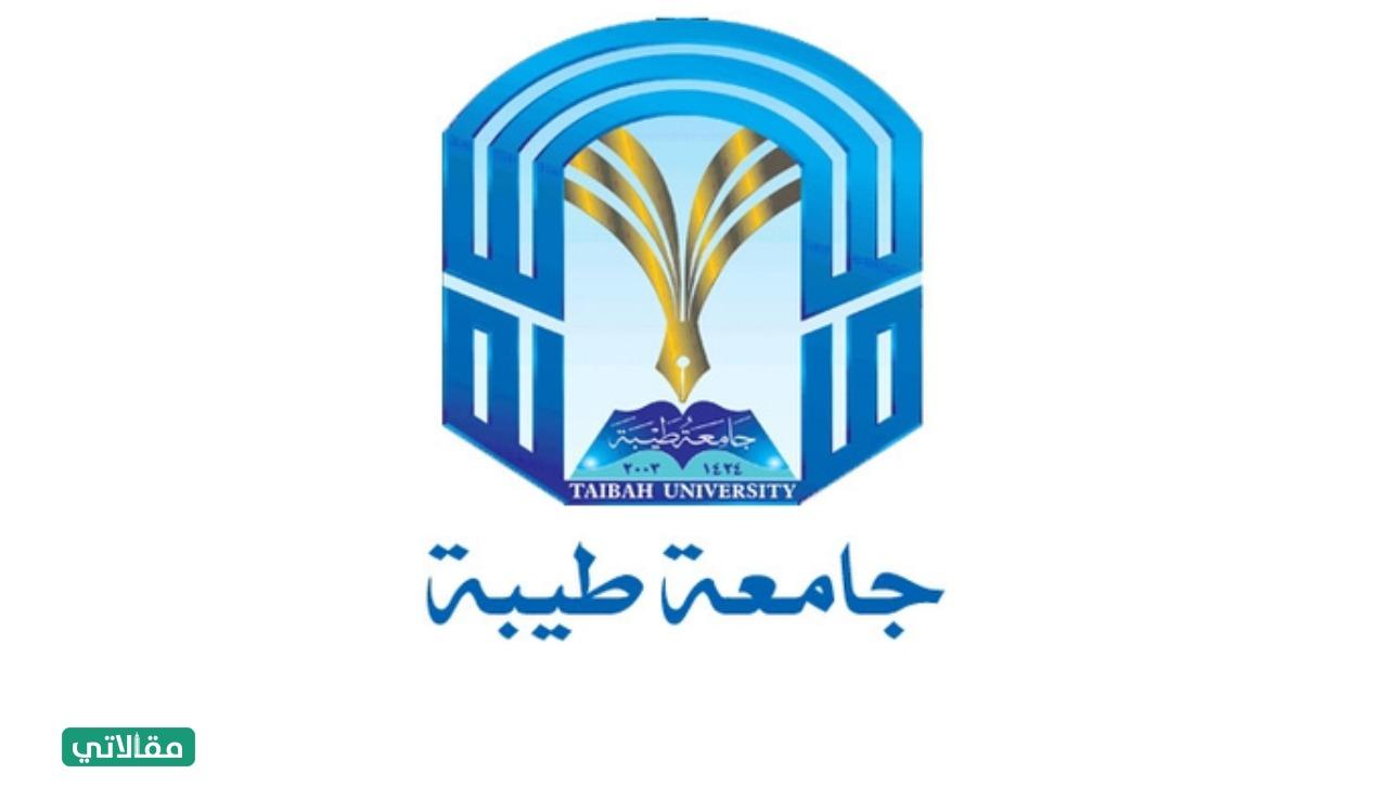 شعار جامعة طيبة