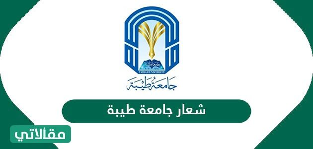 شعار جامعة طيبة 1443