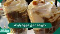 طريقة عمل قهوة باردة بالشكولاتة والقرفة