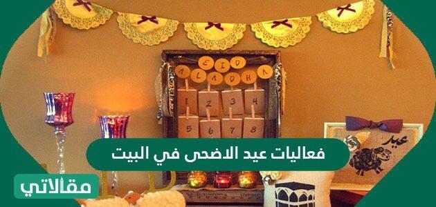 فعاليات عيد الأضحى في البيت