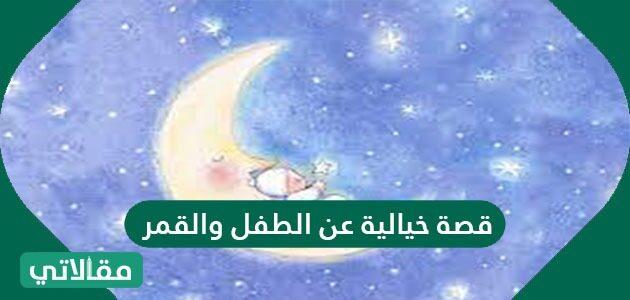 قصة خيالية عن الطفل والقمر