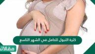 كثرة التبول للحامل في الشهر التاسع