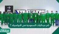 كم ميداليات السعودية في الاولمبياد على مر التاريخ؟