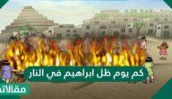 كم يوم ظل إبراهيم في النار