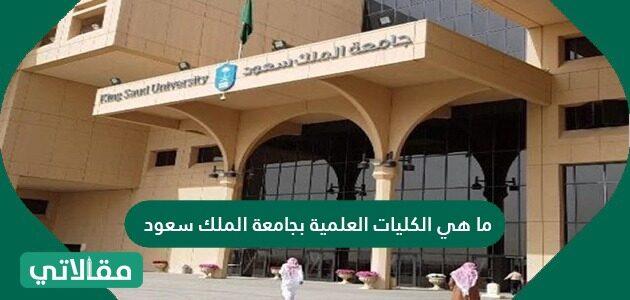 ما هي الكليات العلمية بجامعة الملك سعود