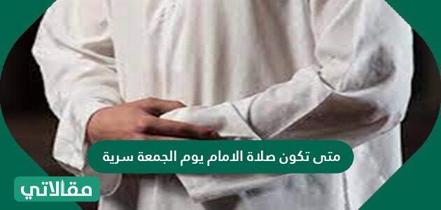 متى تكون صلاة الإمام يوم الجمعة سرية