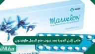 متى تنزل الدورة بعد حبوب منع الحمل مارفيلون