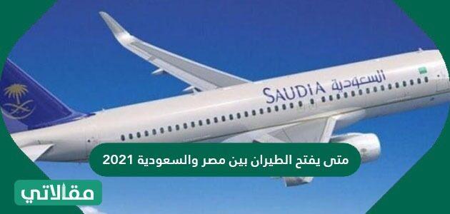 متى يفتح الطيران بين مصر والسعودية 2021