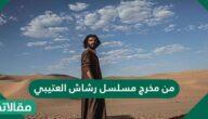 من مخرج مسلسل رشاش العتيبي