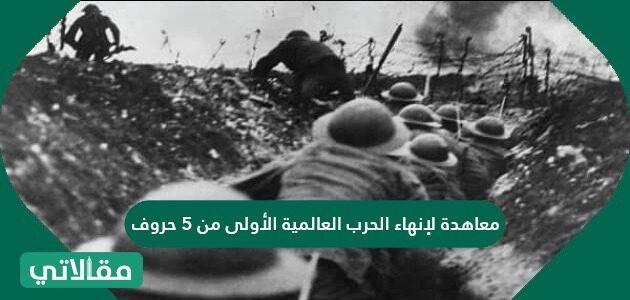 معاهدة لإنهاء الحرب العالمية الأولى من 5 حروف