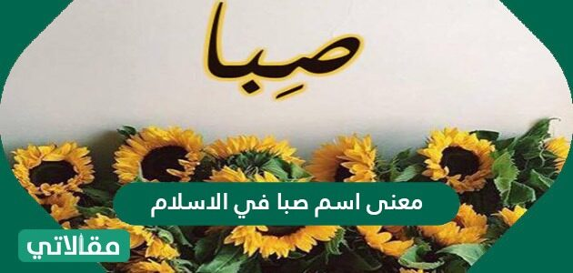 معنى اسم صبا في الإسلام