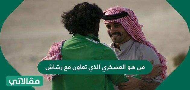 من هو العسكري الذي تعاون مع رشاش