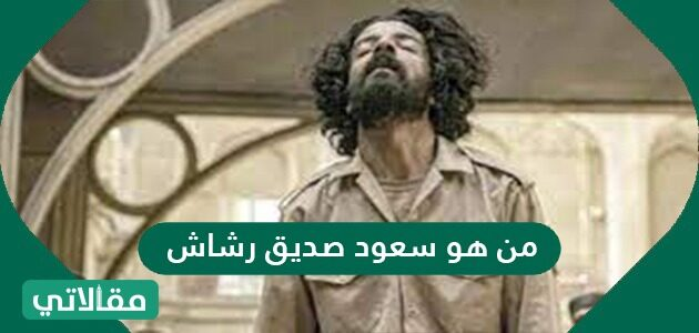 من هو سعود صديق رشاش
